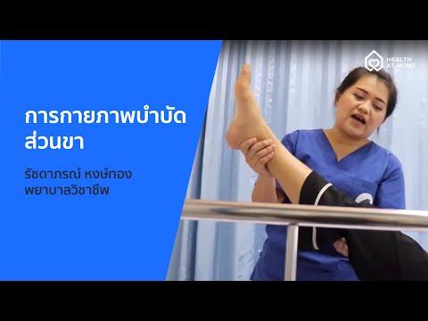 สอนทำกายภาพบำบัดขา อย่างง่าย โดย คุณแนน รัชดาภรณ์ หงษ์ทอง พยาบาลวิชาชีพของเฮลท์ แอท โฮม