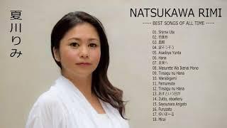 Natsukawa Rimi  Best Songs 2018 - 夏川りみ の人気曲 夏川りみ ♪ ヒットメドレー | 夏川りみ 最新ベストヒットメドレー 2018