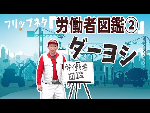 フリップネタ:労働者図鑑②【ダーヨシ 】