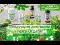 Продукция Веста Органик/Vesta Organic