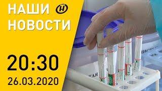 Наши новости ОНТ: закон против коронавируса; ВОЗ одобрил меры Беларуси; белорусы возвращаются домой