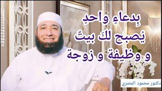 بدعاءٍ واحدٍ يُصبح لك بيتٌ و وظيفة و زوجة  ( كنوز الدعاء )  --  دكتور محمود المصرى