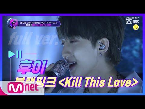 The Call2 [풀버전] 후이 블랙핑크 - Kill This Love @러브콜 스테이지 190809 EP.5