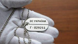 Военный жетон(Военный жетон – это уникальный своеобразный амулет, который станет неизменным талисманом и непременно..., 2016-10-25T11:55:24.000Z)