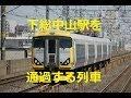 【走行動画】総武本線下総中山駅を通過する列車 の動画、YouTube動画。