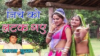 निचे को लटक गए  न्यू हॉट रसिया | Ramdhan Gujjar | Hot Rasiya 2017 | Trimurti Cassette