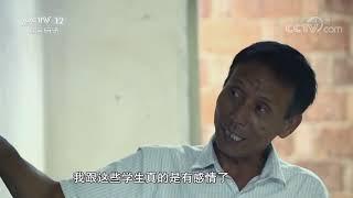 《道德观察(日播版)》 20191021 宗友银的三尺讲台| CCTV社会与法