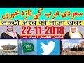 Saudi News Today (22-11-2018) Saudi Arabia Latest News | Urdu Hindi News || MJH Studio