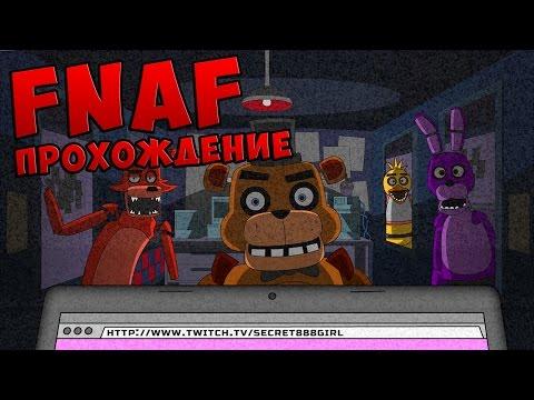 НОВЫЙ FNAF 2 - Night Shift at Freddys #1