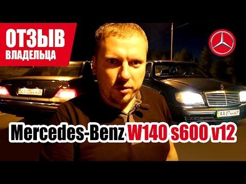 #Самый честный отзыв владельца. Mercedes Benz W140 s600 v12. 1997г. 18+