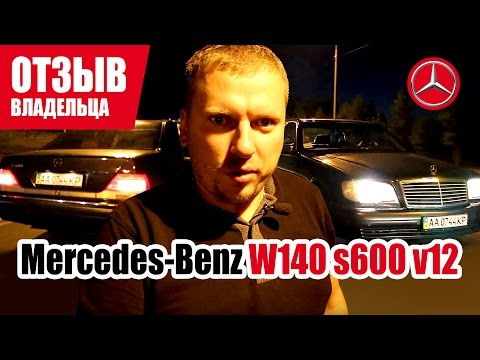 Самый честный отзыв владельца. Mercedes Benz W140 s600 v12. 1997г. 18