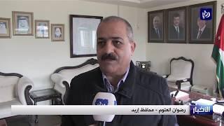 إغلاق طريق وادي الغفر في اربد - (7-12-2018)