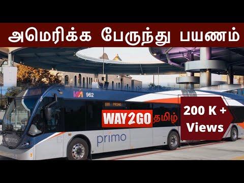 அமெரிக்க பேருந்து பயணம் | America Bus Travel | Tamil | 4K | Way2Go | Madhavan