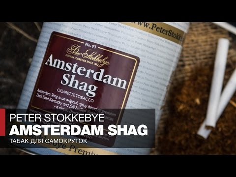 Табак для самокруток Peter Stokkebye Amsterdam Shag Обзор и отзывы