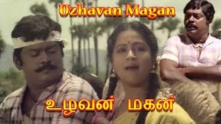 Uzhavan Magan 1987 | உழவன் மகன் | Tamil Full Movie | Vijayakanth, Radhika | HD | Cinemajunction