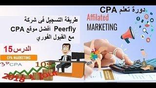 الدرس (15 )دورة تعلم CPA |طريقة التسجيل في شركة Peerfly  أفضل موقع CPA مع القبول الفوري