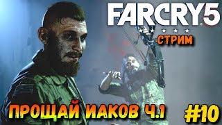 Far Cry 5 — Стрим Прохождение - Прощай Иаков ч.1 #10