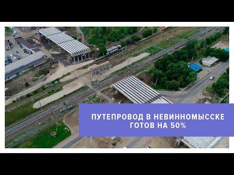 Путепровод в Невинномысске готов на 50%