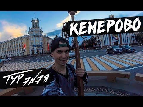 КЕМЕРОВО | ТУР ЭNЭЯ