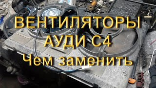 Audi C4 V6 - Чем и как заменить основные вентиляторы