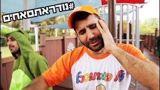 נודר אתם אחים- טל המתוסכל בלהיט הים תיכוני שכבש את ילדי ישראל   (prod. by dida)