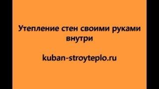 Теплоизоляция Краснодар. Утепление стен внутри своими руками