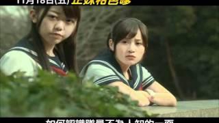 《正妹柑芭嗲》中文版正式預告片
