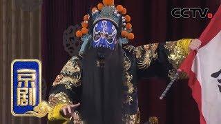 《CCTV空中剧院》 20190819 京剧《十老安刘》 1/2| CCTV戏曲