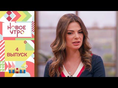 """Шоу """"Новое утро"""": гость программы - Софья Тартакова"""