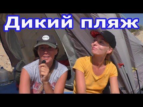 Веселовка. Кайтинг. В Крым на Черное море с прицепом Sandtrekker. Часть 3