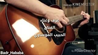 وغنية لي الحبيب الموساوي  #صبري ياعيني