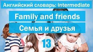 Family and friends || Семья и друзья|| Английский словарь: уровень INTERMEDIATE || Урок #13