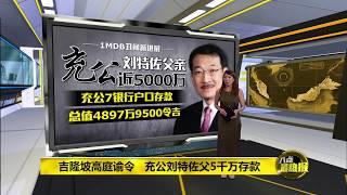 八点最热报 19/07/2019 新加坡归还我国4千万美元1MDB相关资金