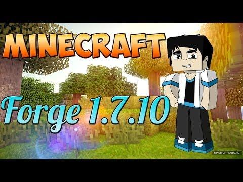 видео: Как устанавливать моды на minecraft 1.7.10 forge