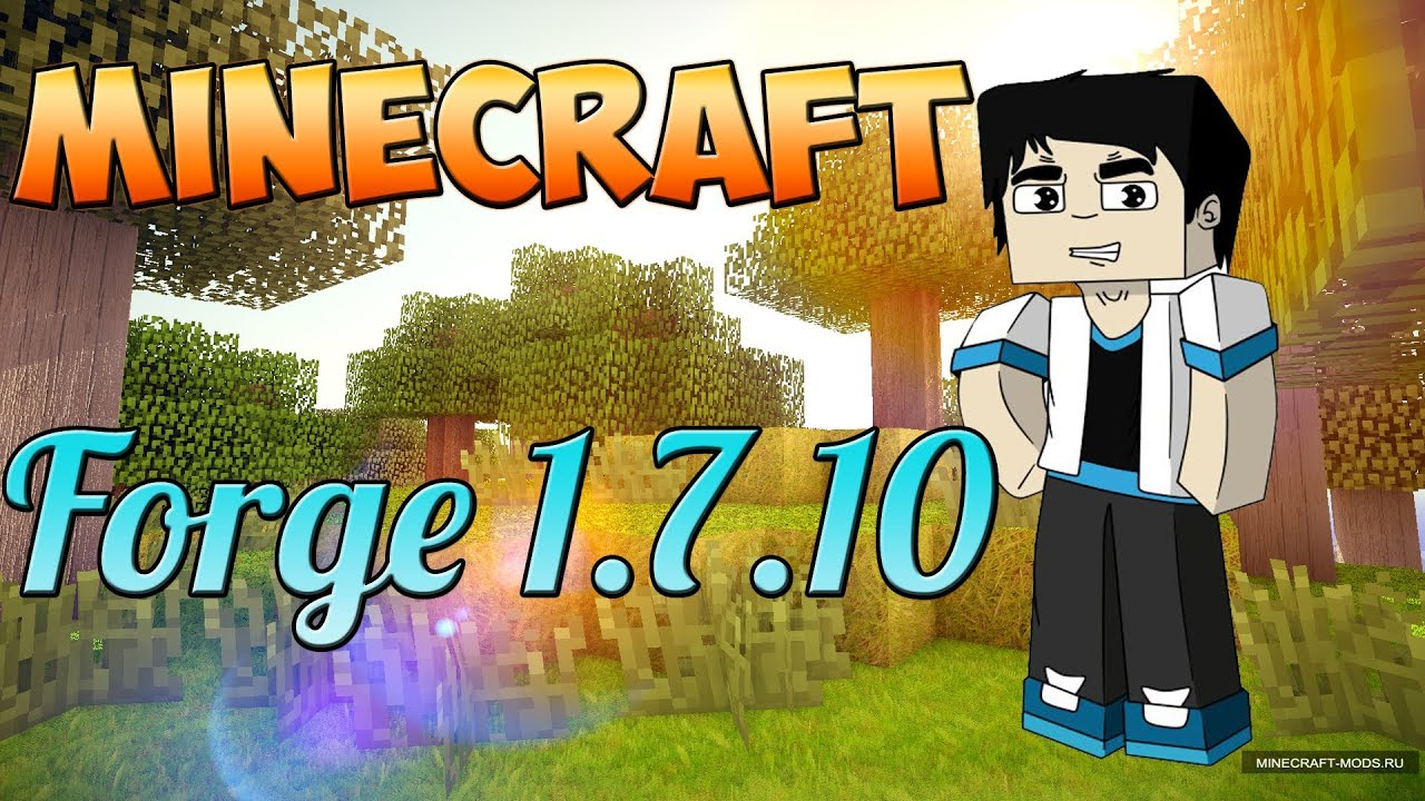 Minecraft forge как устанавливать
