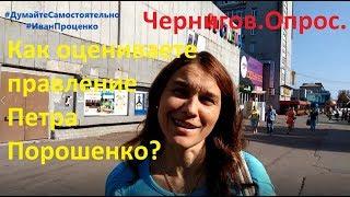 Чернигов. Как оцениваете правление Петра Порошенко? соц опрос Иван Проценко