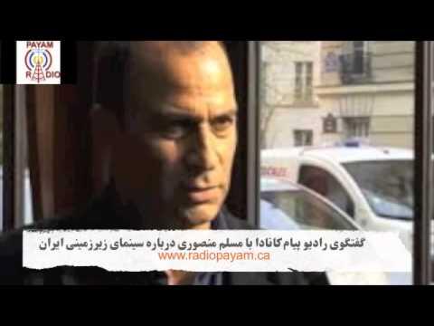 Moslem Mansouri: Underground Cinema in Iran - مسلم منصوری:  سینمای زیرزمینی ایران