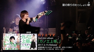 カノエラナ 2nd mini album「カノエ上等。」特典DVDダイジェスト