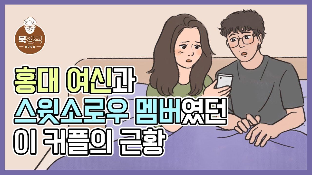 홍대 여신과 스윗소로우 멤버였던 이 커플의 근황│[북경식]