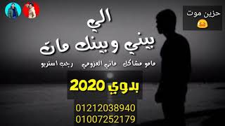 مهرجان   الي بيني وبينك مات😧  مامو مشاكل   ماني العزومي   رجب استريو  2020 مهرجانات بدويه جديده
