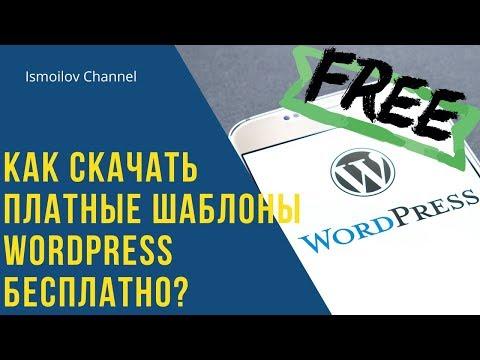 Как скачать платные шаблоны Wordpress бесплатно?