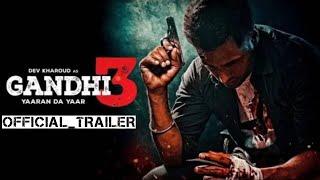 Rupinder Gandhi 3 | trailer || Dev kharoud || new Punjabi movie 2020