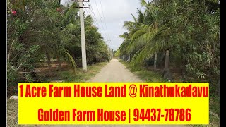12 ACRE FARM LAND FOR SALE EACH 1 ACRE at PANAPPATI, COIMBATORE  TAMIL NADU  ABDUL SALAM 9443778786