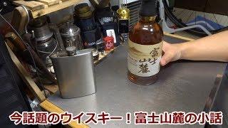 今話題のウイスキー!富士山麓の小話
