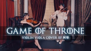 Game of Thrones 冰與火之歌:權力遊戲 - Violin Viola Cover by 阿樂 feat. 藝級玩家