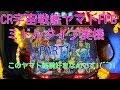 CR宇宙戦艦ヤマトFPB(ミドル)実機PART11 このヤマト結構好きなんです!(^^)!