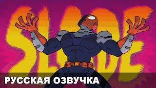 Юные Титаны, вперед! в кино — трейлер 2 (русская озвучка)