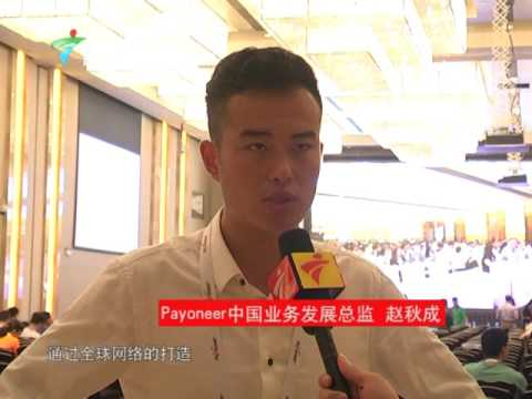 Payoneer Forum Guangzhou on News Channel of Guangdong Province TV Station