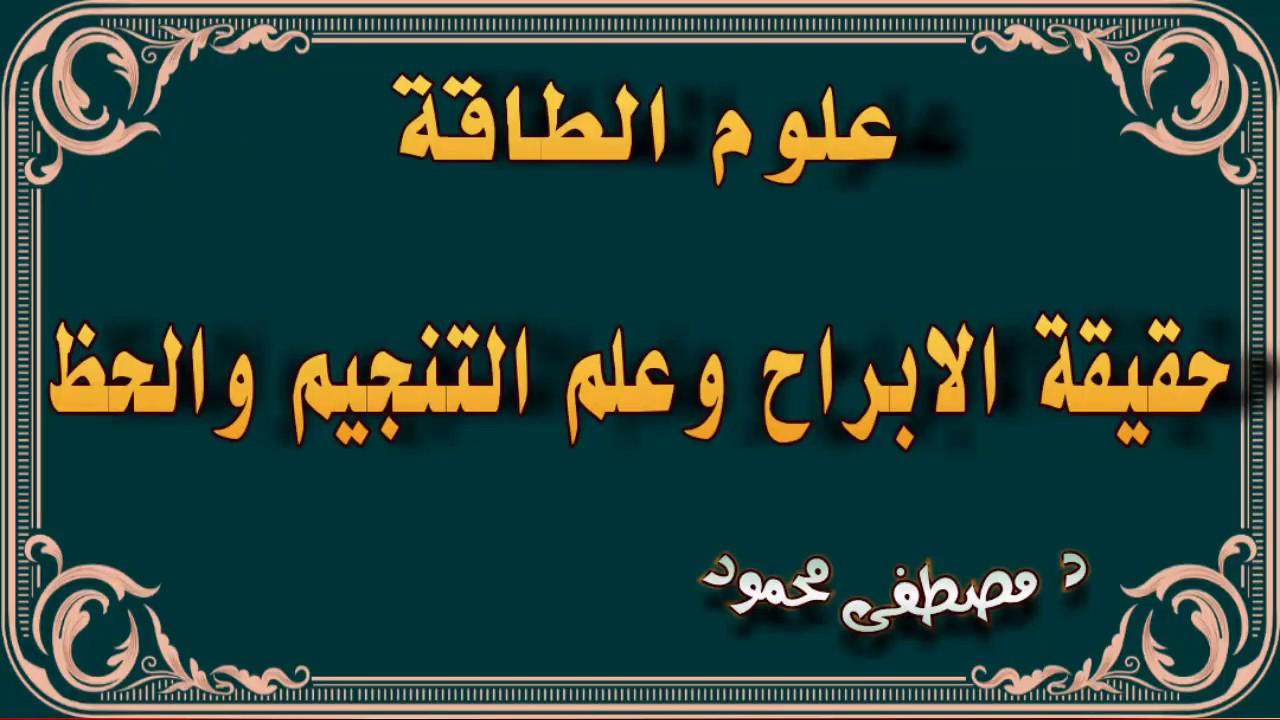 Photo of الابراج الفلكيه و طريقه تحكمها في حظك وحياتك – عالم الابراج