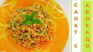 Салат из авокадо, моркови и корня сельдерея ★ ВЕГЕТАРИАНСКИЕ рецепты